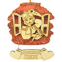 """Оберег - магнит """"Украинская хата с окном: Любимой жене"""""""