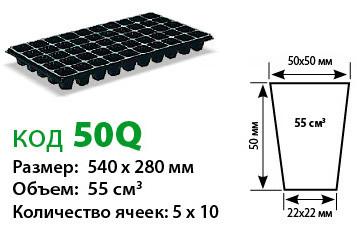 Кассета 50Q Польша