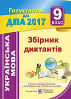 ДПА 2017. Збірник диктантів з української мови. 9 клас
