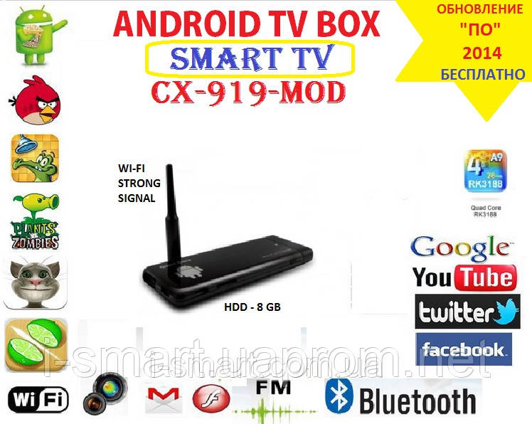 CX919 MOD 2016г Quad Core Android Box TV DDR3-2GB HDD-8GB+Bluetooth 3D+Внешняя WiFi антенна+ПРОШ. I-SMART