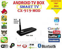 CX919 MOD 2016г Quad Core Android Box TV DDR3-2GB HDD-8GB+Bluetooth 3D+Внешняя WiFi антенна+ПРОШ. I-SMART, фото 1