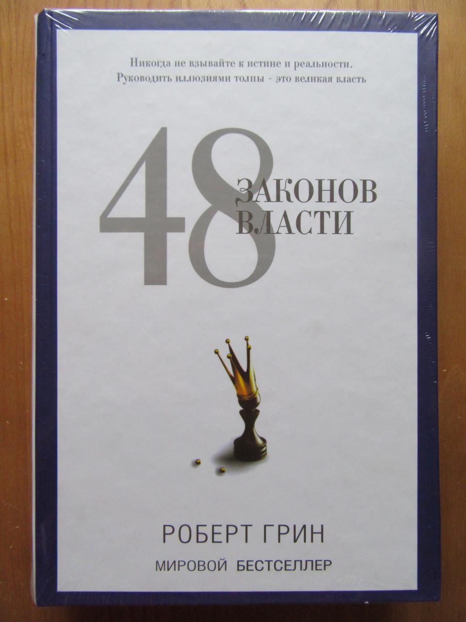 Роберт Грин. 48 законов власти (твёрдая)