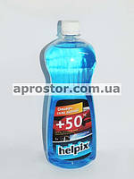 Омыватель стекла летний Helpix 1л морская свежесть