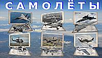 Модели самолетов и вертолетов.