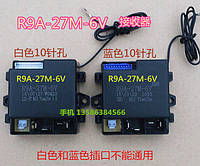 Блок управления R9A-27M 6V детского электромобиля