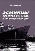 Эсминцы проектов 56, 57 бис и их модификации. Апальков Ю. В.