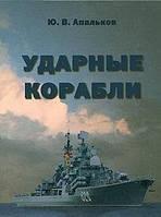 Ударные корабли. Апальков Ю. В.