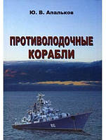 Противолодочные корабли. Апальков Ю. В.