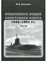 Подводные лодки Советского флота 1945-1991 гг. Том 3. Третье и четвертое поколение АПЛ. Апальков Ю. В.