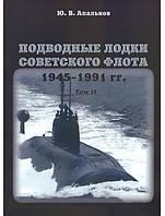Подводные лодки Советского флота 1945-1991 гг. Том 2. Апальков Ю. В.