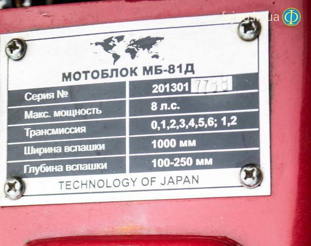 Дизельный водяной мотоблок Победит МБ-81Д
