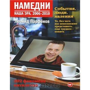 Парфенов Л. Намедни. Наша эра. 2006-2010