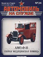 Автомобиль на Службе №34 АМО-Ф-15 Скорая медицинская помощь
