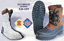 Зимние теплые ботинки для рыбаков и охотников   XD-119 (-25)