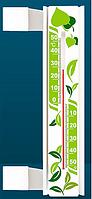 Термометр оконный уличный «Солнечный зонтик» ТБО исп.3