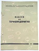 Журнал (Бюллетень) ЦИНТИ Кабели для торфопредприятий 1960 год, фото 1