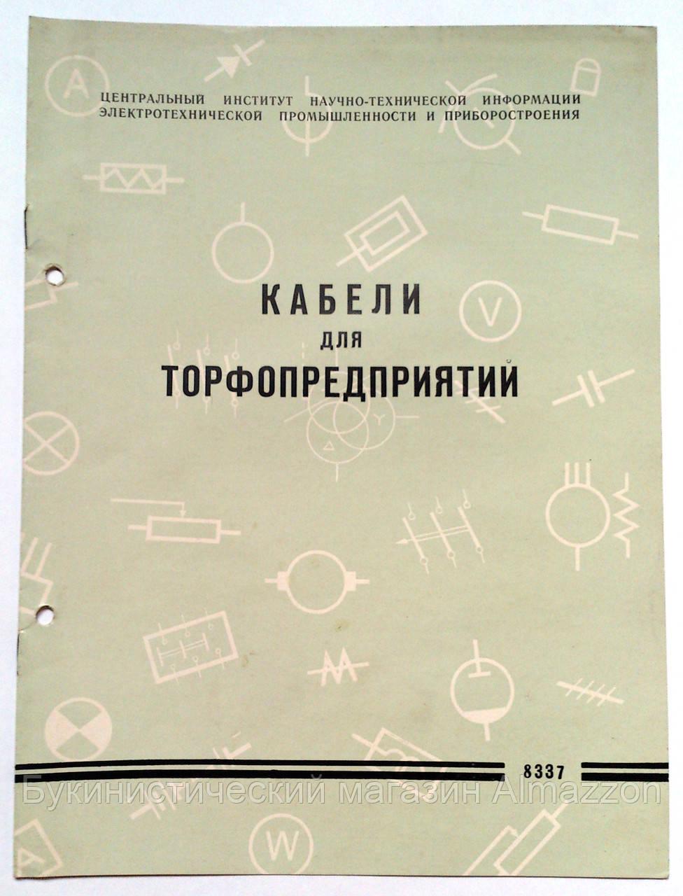 Журнал (Бюллетень) ЦИНТИ Кабели для торфопредприятий 1960 год