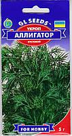 Семена Укроп Аллигатор кустовой 5 г