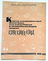 Журнал (Бюллетень) ЦИНТИ Кабели высоковольтные шланговые для землеройных и горнодобывающих машин КШВГ, КШВГЛ, фото 1
