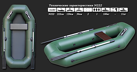 Надувная лодка Elling НАВИГАТОР 222