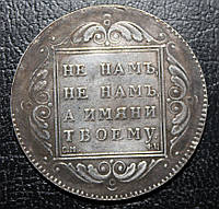 1 рубль 1801  Павел I