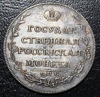 Полуполтинник 1807  Александр I
