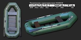 Надувная лодка Elling НАВИГАТОР 240CNM