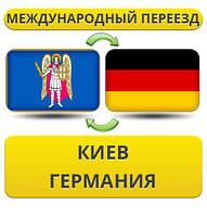 Международный Переезд из Киева в Германию