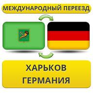 Международный Переезд из Харькова в Германию