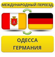 Международный Переезд из Одессы в Германию