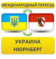 Международный Переезд из Украины в Нюрнберг