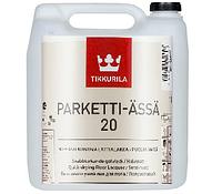 Лак акрил-уретановый TIKKURILA PARKETTI-ÄSSÄ 20 для паркета полуматовый, 5л