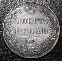 1 Рубль  1842   Николай  I