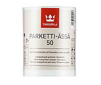 Лак акрил-уретановый TIKKURILA PARKETTI-ÄSSÄ 50 для паркета полуглянцевый, 1л