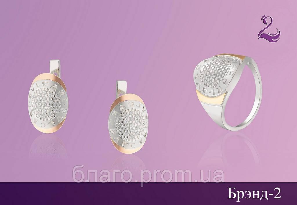 Серебряный набор изделий с золотыми пластинами Bulgari (Булгари)
