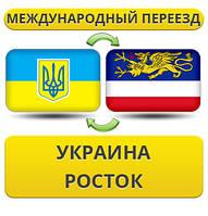 Международный Переезд из Украины в Росток