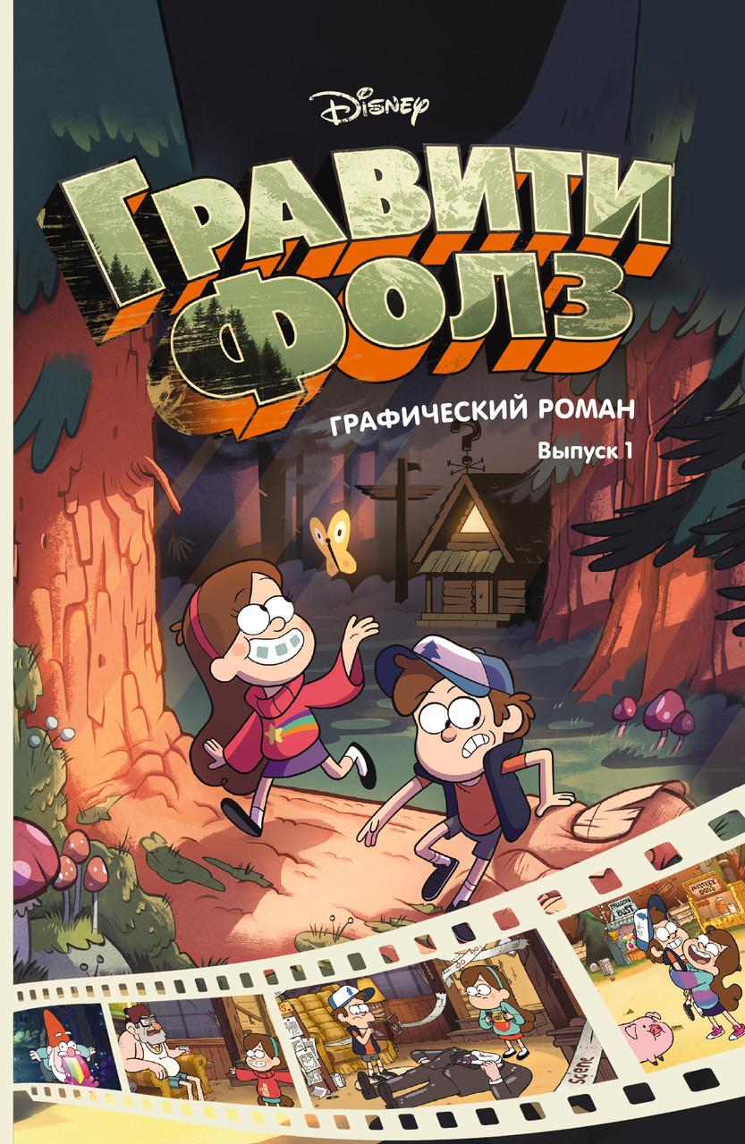 Гравити Фолз комікс №1 Gravity Falls