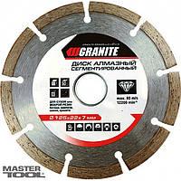 Алмазный диск отрезной Granite - 125х22,2мм; кромка 7х2,2 мм сегмент