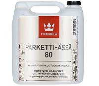 Лак акрил-уретановый TIKKURILA PARKETTI-ÄSSÄ 80 для паркета глянцевый, 5л
