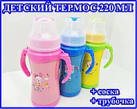 Термос детский поильник + соска + трубочка 220 мл, фото 1