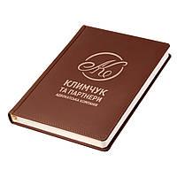 Изготовление ежедневников и блокнотов с персонализацией, нанесением логотипа клиента