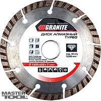 Алмазный диск отрезной Granite - 125х22,2мм турбо-сегмент