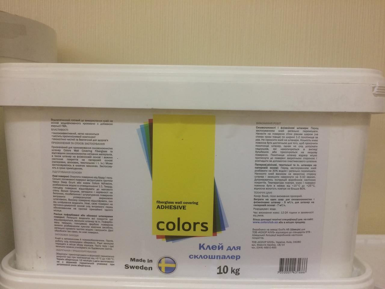 Клей для стеклообоев готовый к применению Colors 5 л.  - НОВА МЕТА инструменты, садовая техника, лаки краски в Харькове