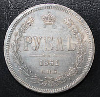 1 Рубль  1861   Александр  II
