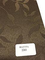 Рулонная штора Натура темно коричневая
