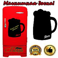 """Магнитная доска на холодильник """"Кружка пива"""" (30х32см), фото 1"""