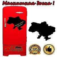 """Магнитная доска на холодильник """"Карта Украины"""" (30х40см), фото 1"""