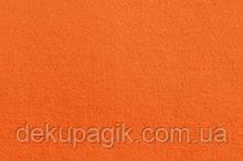 Фетр для рукоделия 1,4мм 20х30см, оранжевый