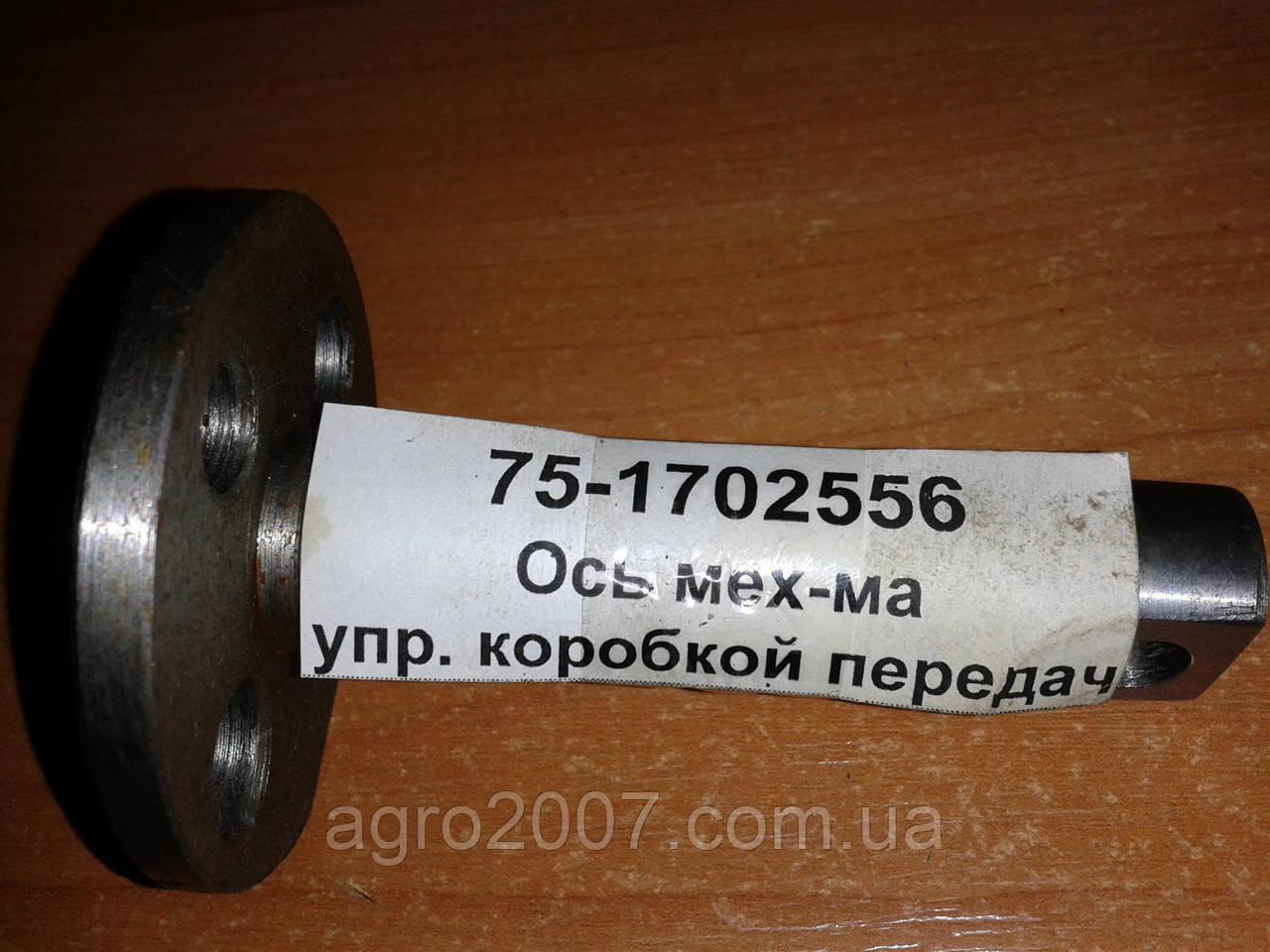 Ось механизма управления КПП ЮМЗ 75-1702556