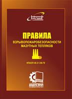 Правила вибухопожежобезпеки мазутних тепляків. НПАОП 40.3-1.06-79